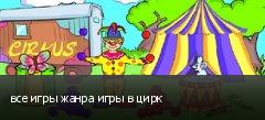 все игры жанра игры в цирк