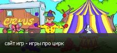 сайт игр - игры про цирк