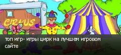 топ игр- игры цирк на лучшем игровом сайте