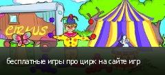 бесплатные игры про цирк на сайте игр