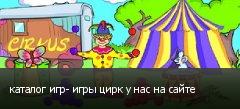 каталог игр- игры цирк у нас на сайте