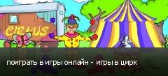 поиграть в игры онлайн - игры в цирк
