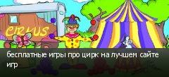 бесплатные игры про цирк на лучшем сайте игр