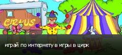 играй по интернету в игры в цирк