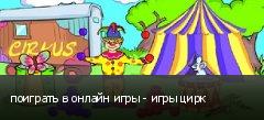 поиграть в онлайн игры - игры цирк