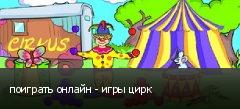 поиграть онлайн - игры цирк