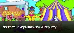 поиграть в игры цирк по интернету