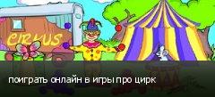 поиграть онлайн в игры про цирк