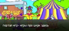 портал игр- игры про цирк здесь
