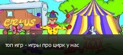 топ игр - игры про цирк у нас