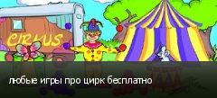 любые игры про цирк бесплатно