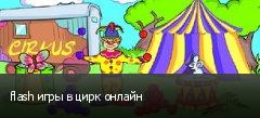 flash игры в цирк онлайн