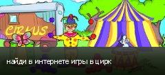найди в интернете игры в цирк
