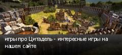 игры про Цитадель - интересные игры на нашем сайте