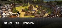 Топ игр - игры Цитадель