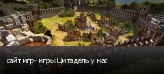 сайт игр- игры Цитадель у нас