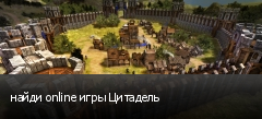 найди online игры Цитадель