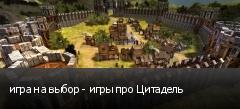 игра на выбор - игры про Цитадель