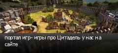 портал игр- игры про Цитадель у нас на сайте