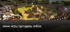 мини игры Цитадель online