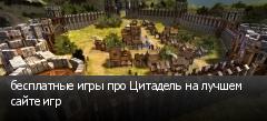 бесплатные игры про Цитадель на лучшем сайте игр