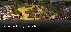 все игры Цитадель online