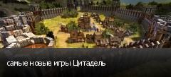 самые новые игры Цитадель