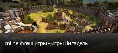 online флеш игры - игры Цитадель
