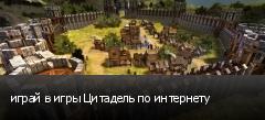 играй в игры Цитадель по интернету