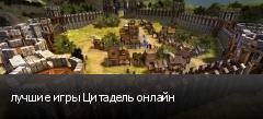 лучшие игры Цитадель онлайн