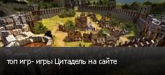 топ игр- игры Цитадель на сайте