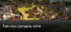 flash игры Цитадель online