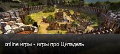 online игры - игры про Цитадель