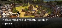 любые игры про Цитадель на нашем портале