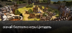 скачай бесплатно игры Цитадель