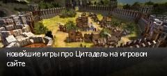 новейшие игры про Цитадель на игровом сайте