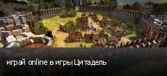 играй online в игры Цитадель