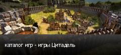 каталог игр - игры Цитадель