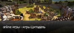 online игры - игры Цитадель