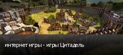 интернет игры - игры Цитадель