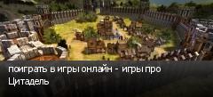 поиграть в игры онлайн - игры про Цитадель