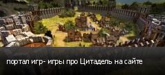 портал игр- игры про Цитадель на сайте