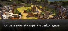 поиграть в онлайн игры - игры Цитадель