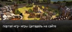 портал игр- игры Цитадель на сайте
