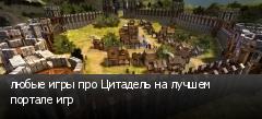 любые игры про Цитадель на лучшем портале игр