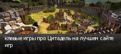 клевые игры про Цитадель на лучшем сайте игр