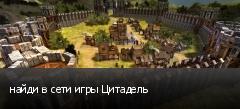 найди в сети игры Цитадель