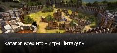каталог всех игр - игры Цитадель