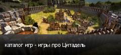 каталог игр - игры про Цитадель