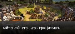 сайт онлайн игр - игры про Цитадель